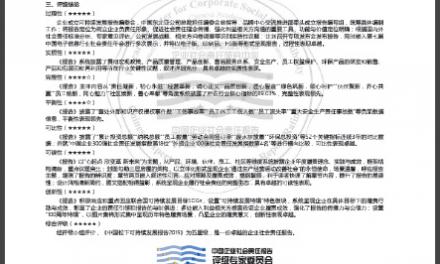 松下中国发布《中国松下可持续发展报告2019》